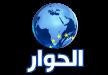 al-hiwar